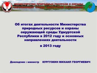 Докладчик : министр    КУРГУЗКИН МИХАИЛ ГЕОРГИЕВИЧ