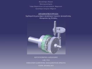 Πανεπιστήμιο Πατρών Πολυτεχνική Σχολή Τμήμα Μηχανολόγων & Αεροναυπηγών Μηχανικών