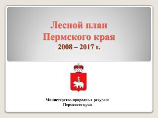 Лесной план  Пермского края 2008 – 2017 г.