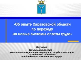 Якушева Ольга Николаевна – заместитель министра занятости, труда и миграции Саратовской области –
