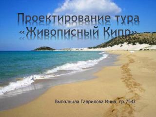 Проектирование тура «Живописный Кипр»
