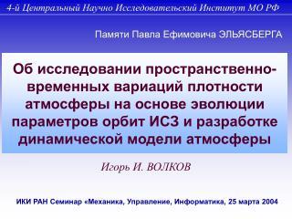 Игорь И. ВОЛКОВ