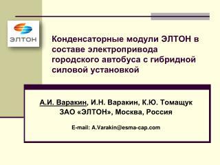 А.И. Варакин , И.Н. Варакин, К.Ю. Томащук ЗАО «ЭЛТОН», Москва, Россия