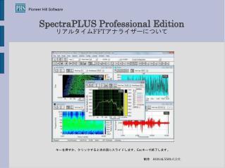 SpectraPLUS Professional Edition リアルタイム FFT アナライザーについて