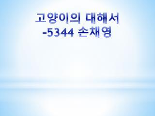 고양이의 대해서 -5344  손채영