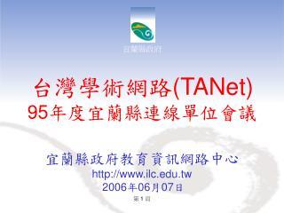 台灣學術網路 (TANet) 95 年度宜蘭縣連線單位會議