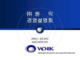 ㈜   원      익   경영설명회