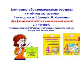 Электронно -образовательные ресурсы  к  учебник у  математики