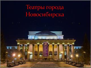 Театры города Новосибирска