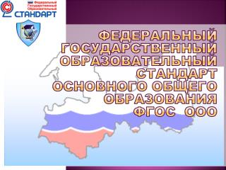 Федеральный государственный  образовательный стандарт основного общего образования ФГОС  ООО