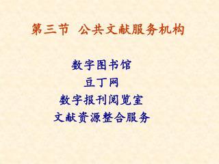 第三节  公共文献服务机构
