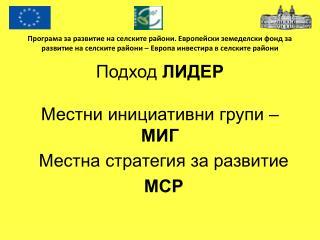 Подход  ЛИДЕР Местни инициативни групи –  МИГ