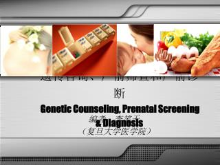 遗传咨询、产前筛查和产前诊断 Genetic Counseling, Prenatal Screening & Diagnosis
