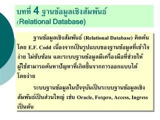 บทที่  4  ฐานข้อมูลเชิงสัมพันธ์  ( Relational Database)