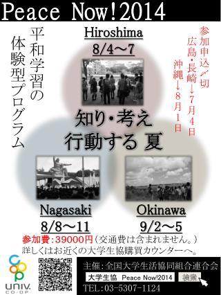 Hiroshima 8/4 ~ 7