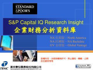 S&P Capital IQ Research Insight 企業財務分析資料庫