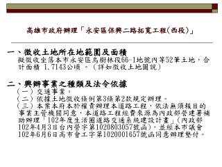 高雄市政府辦理「永安區保興二路拓寬工程 ( 西段 ) 」