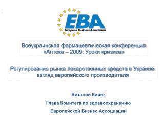 Всеукраинская фармацевтическая конференция «Аптека – 2009 :  Уроки кризиса»
