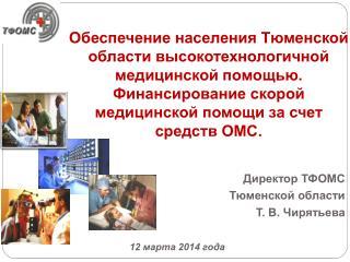 Директор ТФОМС  Тюменской области                      Т. В. Чирятьева