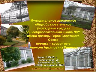 Адрес: 236010, г. Калининград, ул.  Бассейная , 40, тел. 216609,  тел./факс 213245