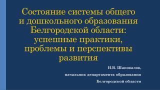 И.В. Шаповалов,  начальник департамента образования  Белгородской области