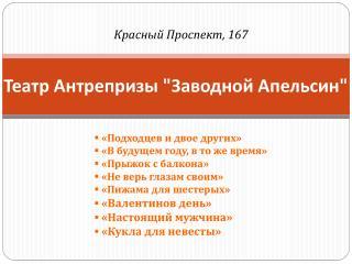 """Театр Антрепризы """"Заводной Апельсин"""""""