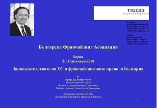 Българска Франчайзинг Асоциация Варна 21.  Септември 2008