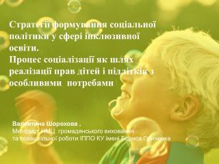 Валентина Шорохова ,  Методист НМЦ   громадянського виховання