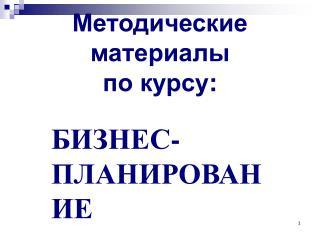 Методические материалы  по курсу :