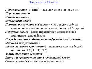 Виды атак в  IP- сетях