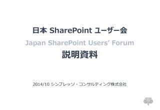 日本  SharePoint  ユーザー会 Japan SharePoint Users' Forum 説明資料