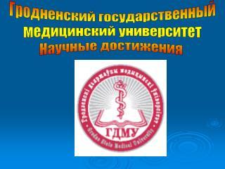 Гродненский государственный медицинский университет Научные достижения
