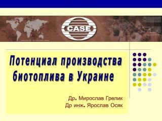 Др .  Мирослав Грелик Др инж .  Ярослав Осяк