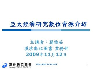 亞太經濟研究數位資源介紹