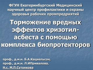 проф., д.м.н. Б.А.Кацнельсон,  проф., д.м.н. Л.ИПривалова, Н.с. М.П.Сутункова