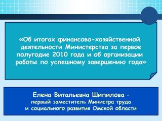 «Об итогах финансово-хозяйственной  деятельности Министерства за первое