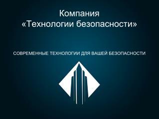 Компания  «Технологии безопасности»