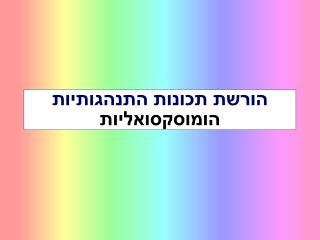 הורשת תכונות התנהגותיות  הומוסקסואליות