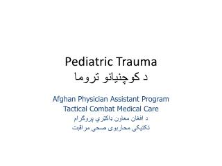 Pediatric Trauma ? ???????? ?????