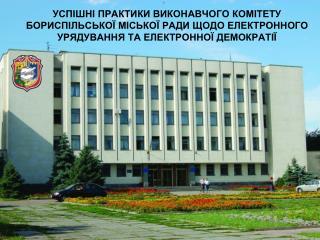 Місто Бориспіль