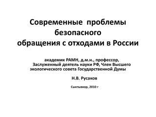 Современные  проблемы безопасного  обращения с отходами в России