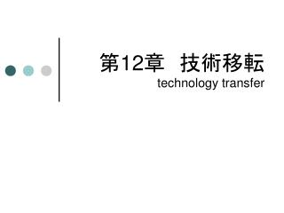 第 12 章 技術移転 technology transfer