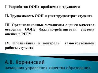 А.В.  Корчинский начальник управления качества образования