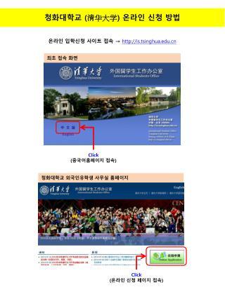 청화대학교 ( 清华大学 )  온라인  신청 방법