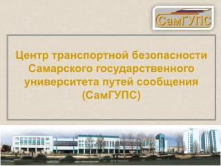 Центр транспортной безопасности Самарского государственного университета путей сообщения (СамГУПС)