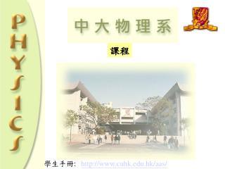 cuhk.hk/aas/
