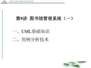 第 9 讲  图书馆管理系统(一)