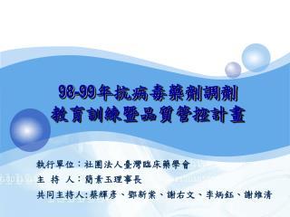 98-99 年抗病毒藥劑調劑 教育訓練暨品質管控計畫