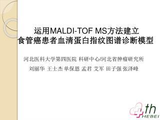 运用 MALDI-TOF MS 方法建立 食管癌患者血清蛋白指纹图谱诊断模型