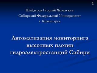Автоматизация мониторинга высотных плотин гидроэлектростанций Сибири